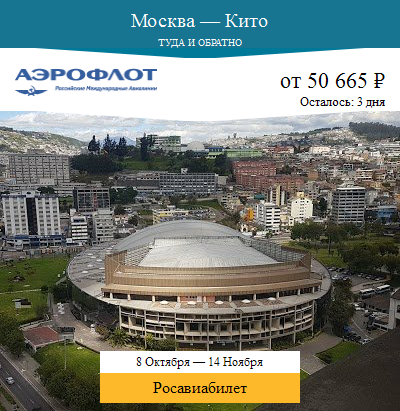 Дешёвый авиабилет Москва — Кито