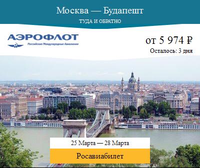 Дешёвый авиабилет Москва — Будапешт