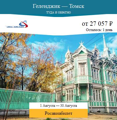 Дешёвый авиабилет Геленджик — Томск