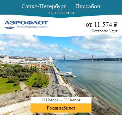 Дешёвый авиабилет Санкт-Петербург — Лиссабон