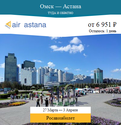 Дешёвый авиабилет Омск — Астана