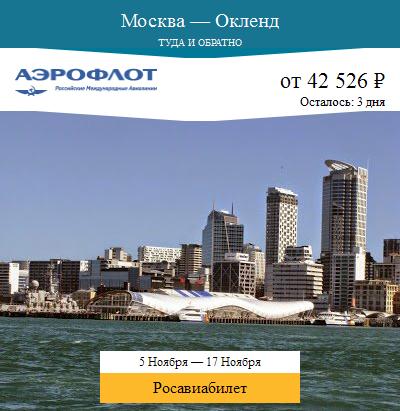 Дешёвый авиабилет Москва — Окленд