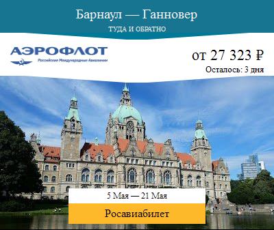 Дешёвый авиабилет Барнаул — Ганновер