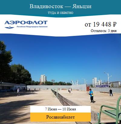 Дешёвый авиабилет Владивосток — Яньцзи
