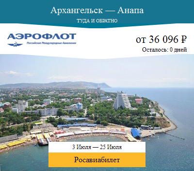 Дешёвый авиабилет Архангельск — Анапа