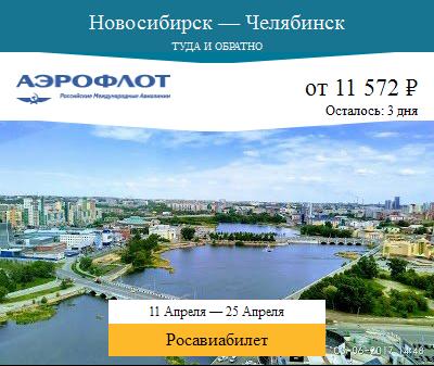 Дешёвый авиабилет Новосибирск — Челябинск