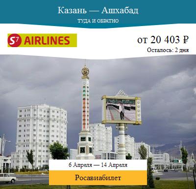 Дешёвый авиабилет Казань — Ашхабад