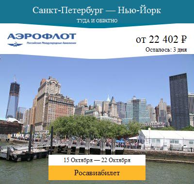 Дешёвый авиабилет Санкт-Петербург — Нью-Йорк