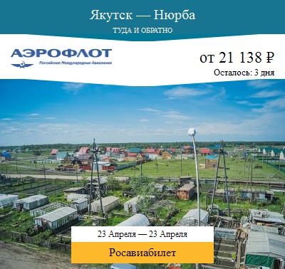 Дешёвый авиабилет Якутск — Нюрба