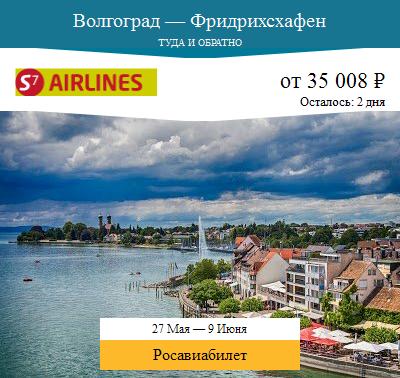 Дешёвый авиабилет Волгоград — Фридрихсхафен