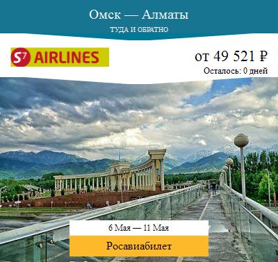Дешёвый авиабилет Омск — Алматы