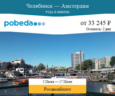Дешёвый авиабилет Челябинск — Амстердам