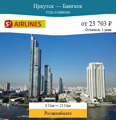Дешёвый авиабилет Иркутск — Бангкок