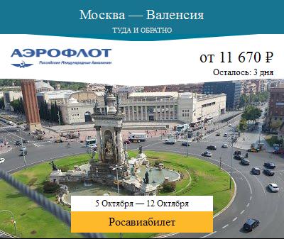 Дешёвый авиабилет Москва — Валенсия