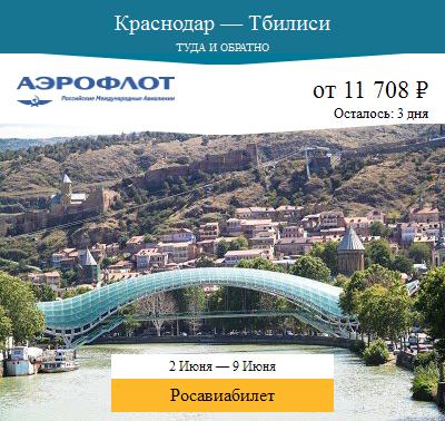 Дешёвый авиабилет Краснодар — Тбилиси