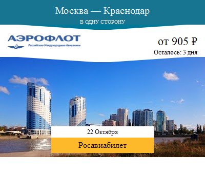 Дешёвый авиабилет Москва — Краснодар