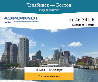 Дешёвый авиабилет Челябинск — Бостон