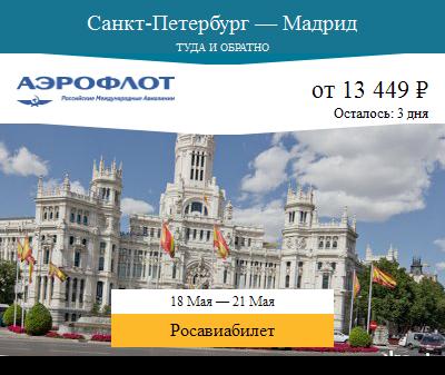 Дешёвый авиабилет Санкт-Петербург — Мадрид