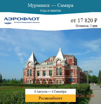 Дешёвый авиабилет Мурманск — Самара