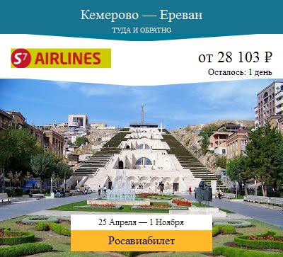 Дешёвый авиабилет Кемерово — Ереван