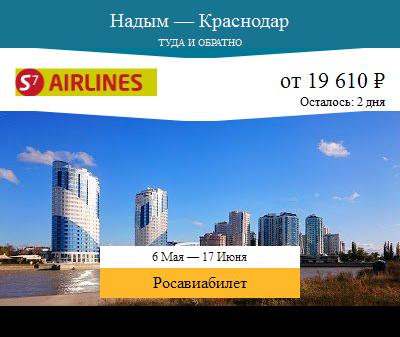 Дешёвый авиабилет Надым — Краснодар