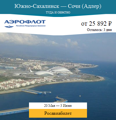 Дешёвый авиабилет Южно-Сахалинск — Сочи (Адлер)