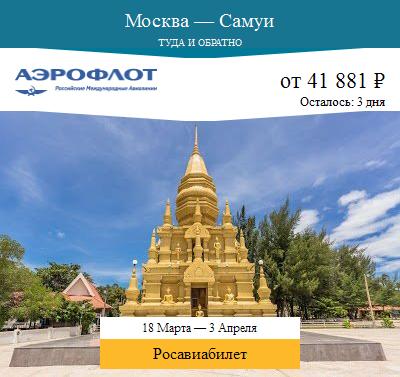 Дешёвый авиабилет Москва — Самуи