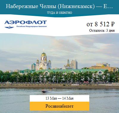 Дешёвый авиабилет Набережные Челны (Нижнекамск) — Екатеринбург
