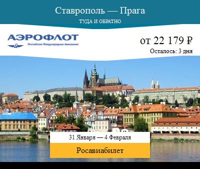 Дешёвый авиабилет Ставрополь — Прага