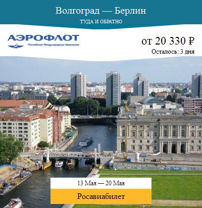 Дешёвый авиабилет Волгоград — Берлин