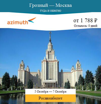 Дешёвый авиабилет Грозный — Москва