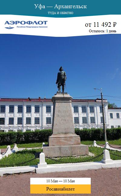 Дешёвый авиабилет Уфа — Архангельск