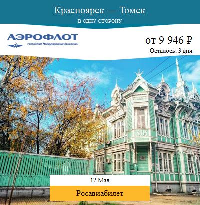 Дешёвый авиабилет Красноярск — Томск