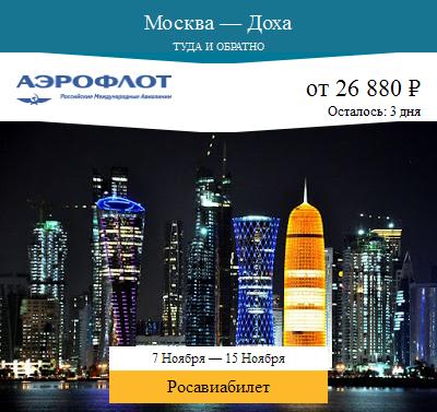 Дешёвый авиабилет Москва — Доха
