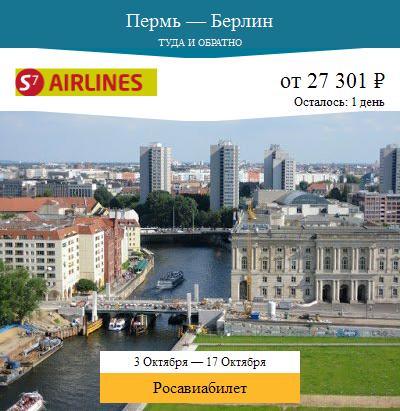 Дешёвый авиабилет Пермь — Берлин