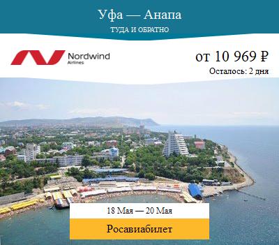 Дешёвый авиабилет Уфа — Анапа
