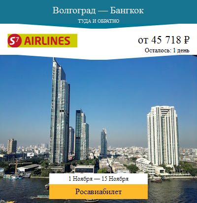 Дешёвый авиабилет Волгоград — Бангкок