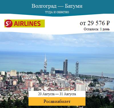 Дешёвый авиабилет Волгоград — Батуми