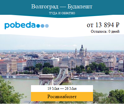 Дешёвый авиабилет Волгоград — Будапешт