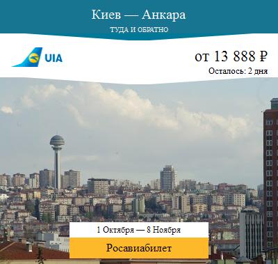 Дешёвый авиабилет Киев — Анкара
