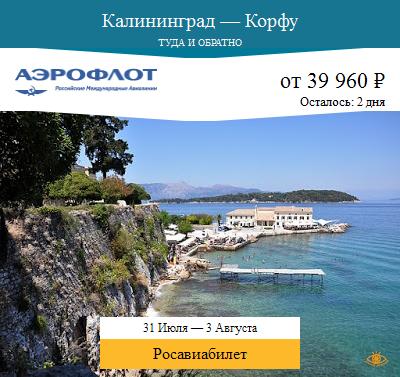 Дешёвый авиабилет Калининград — Корфу