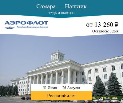 Дешёвый авиабилет Самара — Нальчик