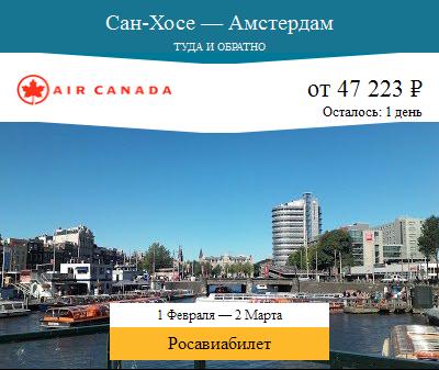 Дешёвый авиабилет Сан-Хосе — Амстердам