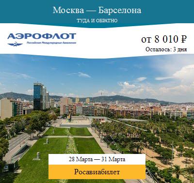 Дешёвый авиабилет Москва — Барселона