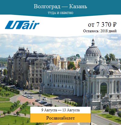 Дешёвый авиабилет Волгоград — Казань