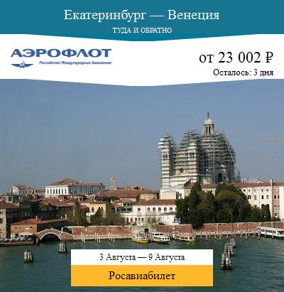 Дешёвый авиабилет Екатеринбург — Венеция