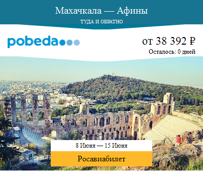 Дешёвый авиабилет Махачкала — Афины