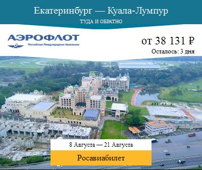 Дешёвый авиабилет Екатеринбург — Куала-Лумпур