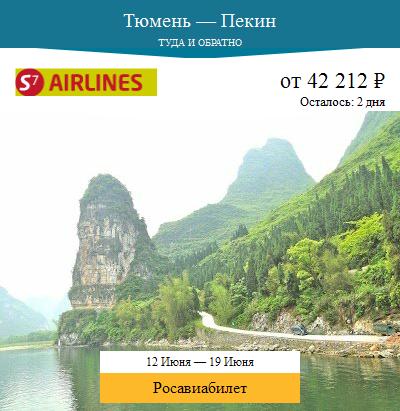 Дешёвый авиабилет Тюмень — Пекин