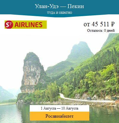 Дешёвый авиабилет Улан-Удэ — Пекин